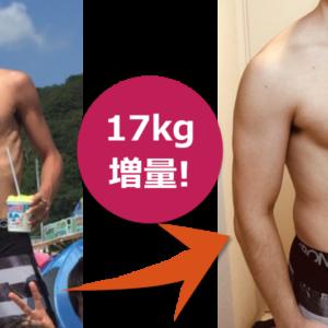『筋肥大のすゝめ』痩せ型克服のための筋トレ・スタートアップ講座