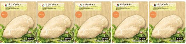 サラダチキン5個のイメージ画像
